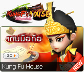 Kung Fu House